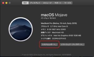 Mac容量一杯 セーフモード