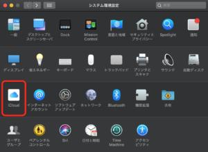 mac異常の復元 iCloud