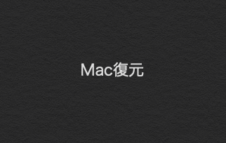 【Mac】見事ほぼ復旧!異常起こしたMacをバックアップで復元する