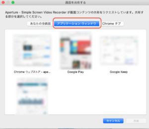 Aperture アプリ