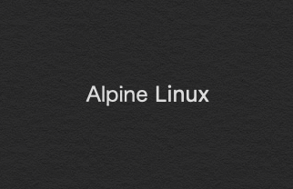 【コンテナ】DockerでAlpine Linuxに入ってみる