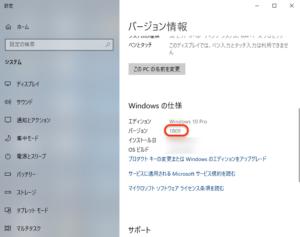 Windows10 更新プログラム バージョン確認
