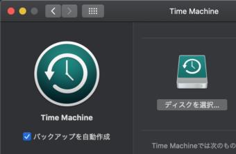 【Mac】ゴミ箱はバックアップ取れるようになった!?Time Machine(タイムマシン)を再びみてみる