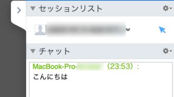 TeamViewerを使って簡単にリモート接続〜Windowsにインストールして接続編