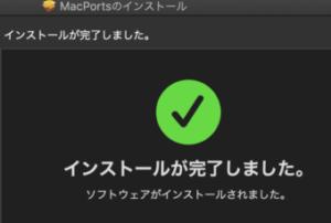 【Mac】Macportsをインストールする