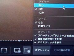【Mac】macOS Mojaveの「スクリーンショットと収録のオプション」を使う