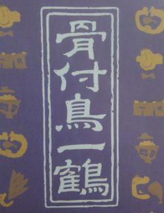 【グルメ】香川名物骨付鳥!「骨付鳥 一鶴 横浜西口店」に行ってみた