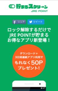 貯まるスクリーンJRE 公式サイト