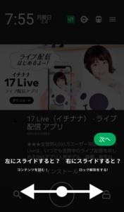 貯まるスクリーンJRE アプリ表示
