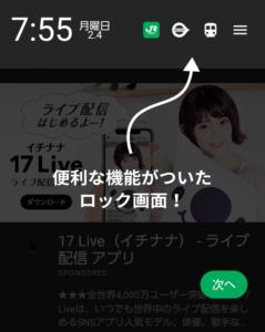 貯まるスクリーンJRE アプリ表示3