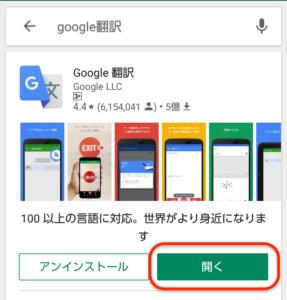 Google翻訳 ダウンロード完了