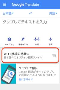 Google翻訳 待機中
