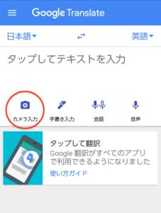 Google翻訳 カメラアイコン
