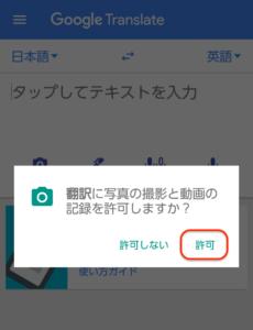 Google翻訳 カメラ許可