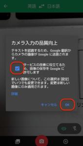 Google翻訳 カメラOK