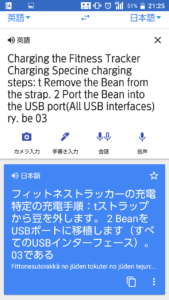 Google翻訳 文章翻訳全体