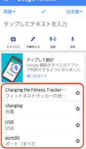 Google翻訳 履歴