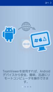 TeamViewer アプリ起動初回