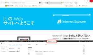 Internet Explorer11 エミュレータ