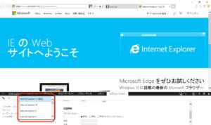 Internet Explorer11 バージョン互換
