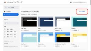 Chromeテーマ色変更 ストア