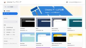 Chromeテーマ色変更 すべて