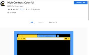 Chromeテーマ色変更 カラフルに変更