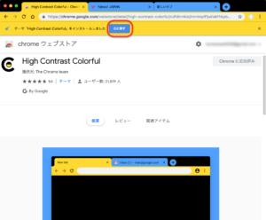 Chromeテーマ色変更 元に戻す