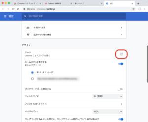 Chromeテーマ色変更 デフォルト