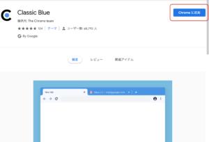Chromeテーマ色変更 blue