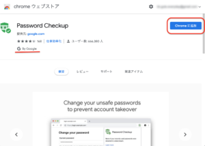 Password Checkup 追加