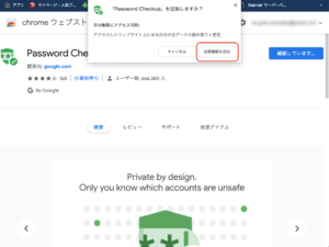 Password Checkup 機能追加