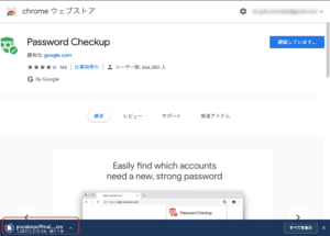 Password Checkup ダウンロード
