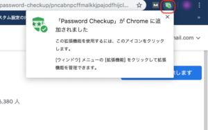 Password Checkup 追加完了