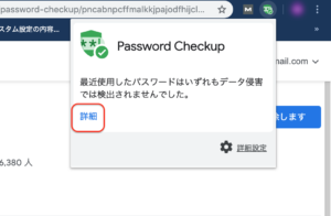 Password Checkup 安全