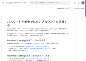 Password Checkup ヘルプ