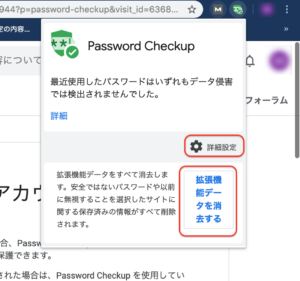 Password Checkup 消去