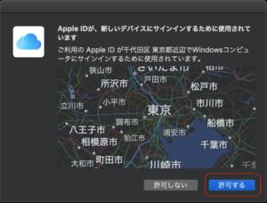 Windows用iCloud Mac側