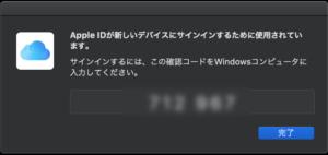 Windows用iCloud Mac側2