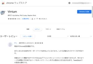Vimiumを使う 追加