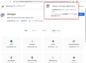 Vimiumを使う アイコン追加