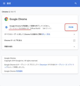 Chrome73 更新