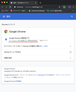 Chrome73 更新完了