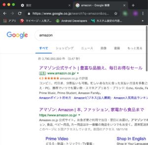 Chrome73 検索結果