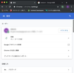 Chrome73 設定画面