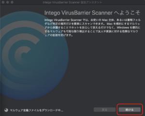 Intego VirusBarrier Scanner 初期設定開始