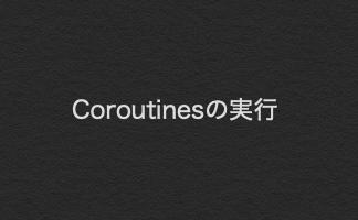 【Kotlin入門】Android StudioのクラスにCoroutines(コルーチン)を記載して実行する その1