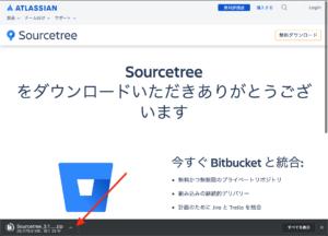 Sourcetree appダウンロード
