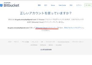 Bitbucket サインアップ