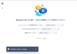 Bitbucket アンケート